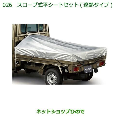 純正部品ダイハツ ハイゼット トラックスロープ式...