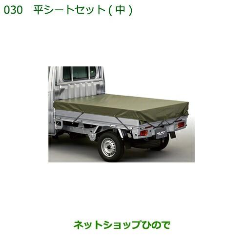 純正部品ダイハツ ハイゼット トラック平シートセ...