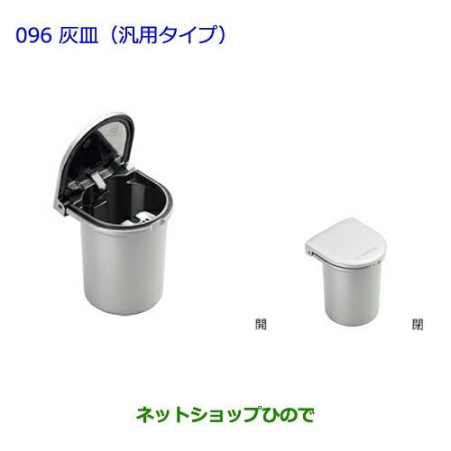 ●純正部品トヨタ プリウスα灰皿(汎用タイプ)純...