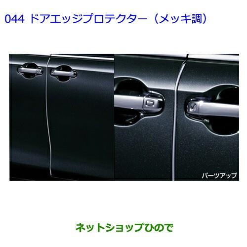 【純正部品】トヨタ エスクァイアドアエッジプロ...