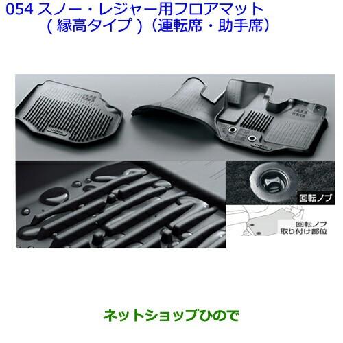 【純正部品】トヨタ ハイエーススノー・レジャー...