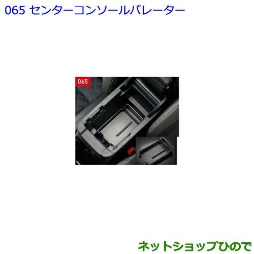純正部品トヨタ ハリアーセンターコンソールセパ...