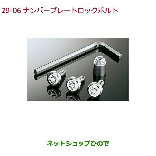 純正部品ホンダ ODYSSEYナンバープレートロックボ...