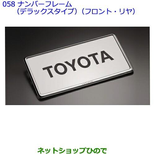 【純正部品】トヨタ ヴェルファイアナンバーフレ...