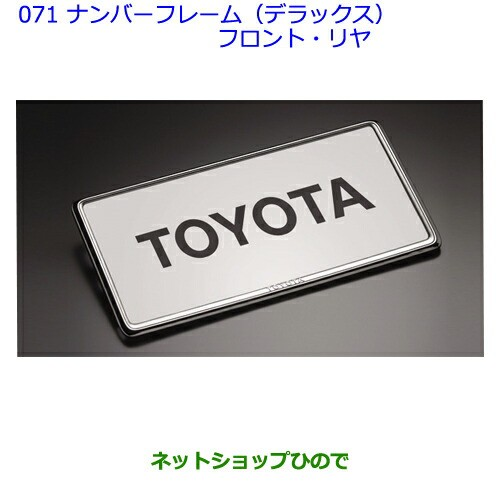 【純正部品】トヨタ アクアナンバーフレーム1点(...