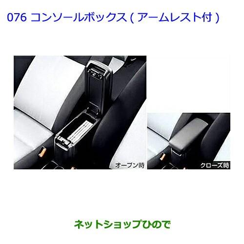 【純正部品】トヨタ アクアコンソールボックス(...