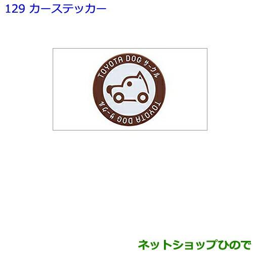 純正部品トヨタ ノアカーステッカー純正品番 0823...