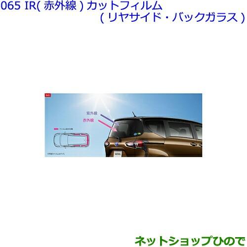 純正部品トヨタ シエンタIR 赤外線 カットフィル...
