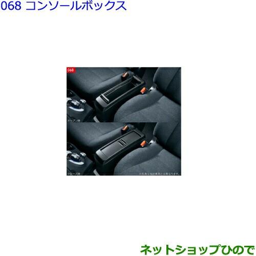純正部品トヨタ シエンタコンソールボックス タイ...