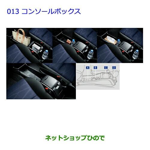 【純正部品】トヨタ ウィッシュコンソールボック...