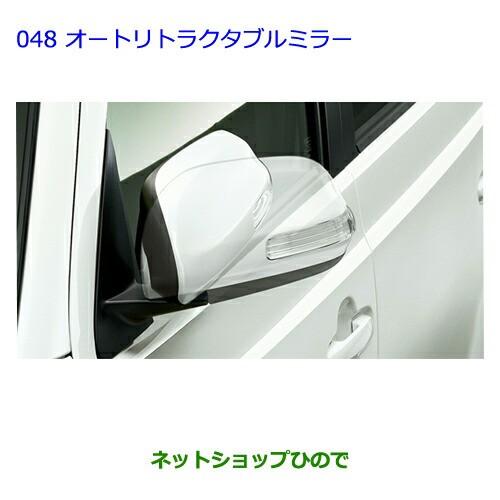【純正部品】トヨタ ビービーオートリトラクタブ...
