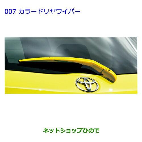 【純正部品】トヨタ ヴィッツカラードリヤワイパ...