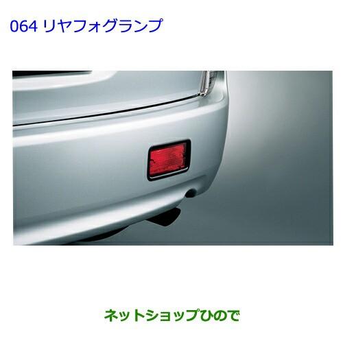 【純正部品】トヨタ アイシスリヤフォグランプ ...