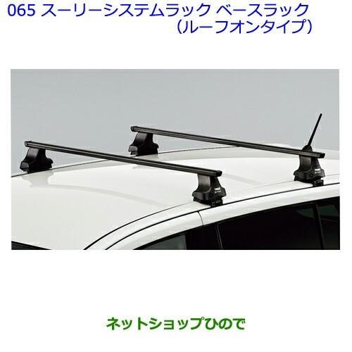 【純正部品】トヨタ アイシススーリー(ベースラ...