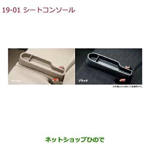 純正部品ホンダ N-BOXシートコンソール ブラック...