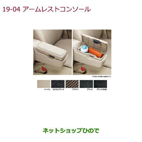 純正部品ホンダ N-BOXアームレストコンソール タ...