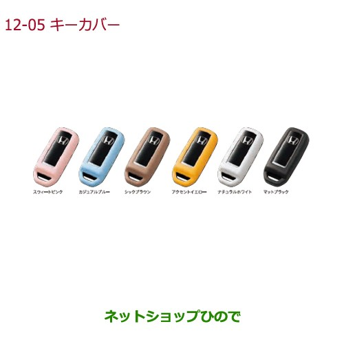 純正部品ホンダ N-BOXキーカバー シリコン製 シッ...