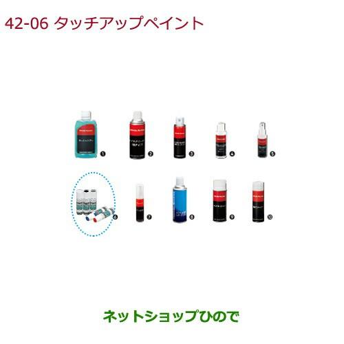 純正部品ホンダ N-BOXタッチアップペイント タフ...