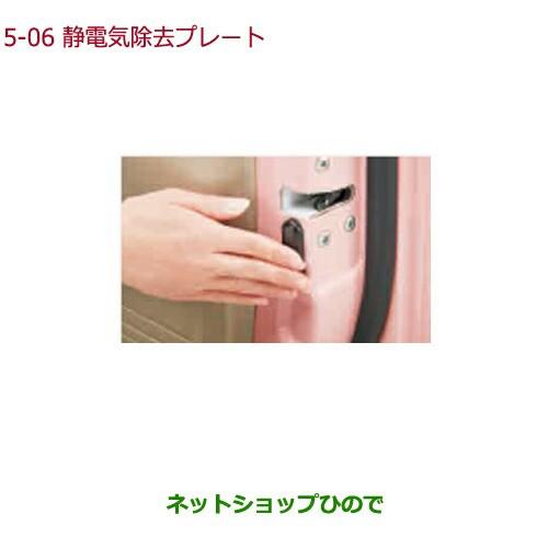 純正部品ホンダ N-BOX静電気除去プレート純正品番...