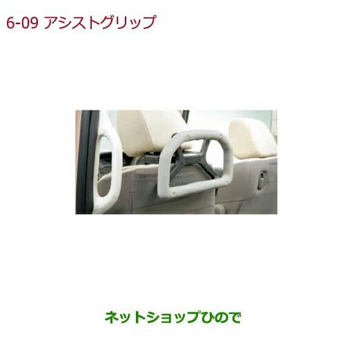 純正部品ホンダ N-BOXアシストグリップ(ヘッドレ...