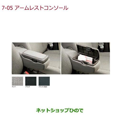 純正部品ホンダ N-BOXアームレストコンソール(サ...