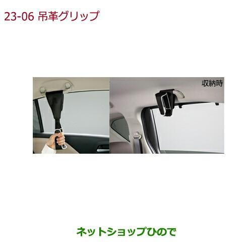 純正部品ホンダ N-ONE吊革グリップ純正品番 08U95...