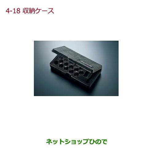 純正部品ホンダ N-WGN収納ケース純正品番 08W42-T...