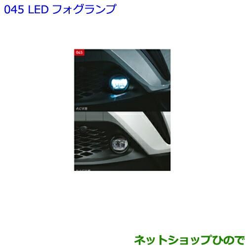 純正部品トヨタ C-HRLEDフォグランプ 寒冷地仕様...
