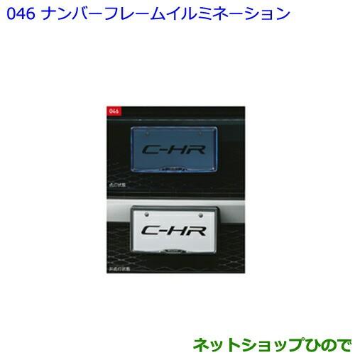純正部品トヨタ C-HRナンバーフレームイルミネー...