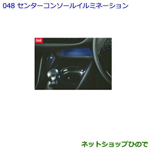 純正部品トヨタ C-HRセンターコンソールイルミネ...