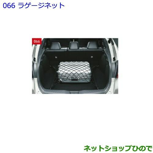純正部品トヨタ C-HRラゲージネット純正品番 0844...