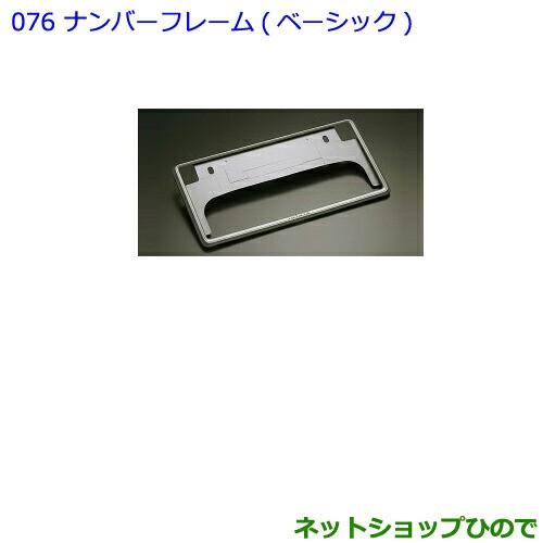 純正部品トヨタ C-HRナンバーフレーム ベーシック...