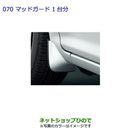 純正部品トヨタ カローラアクシオマッドガード 1...