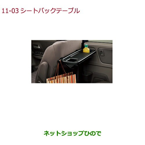 純正部品ホンダ FREED FREED+シートバックテーブ...
