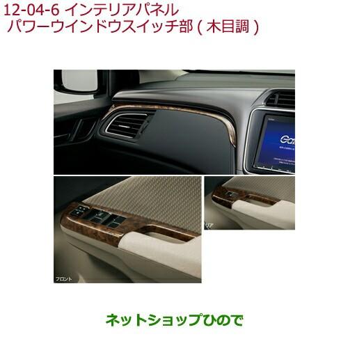 純正部品ホンダ GRACEインテリアパネル タイプ2純...