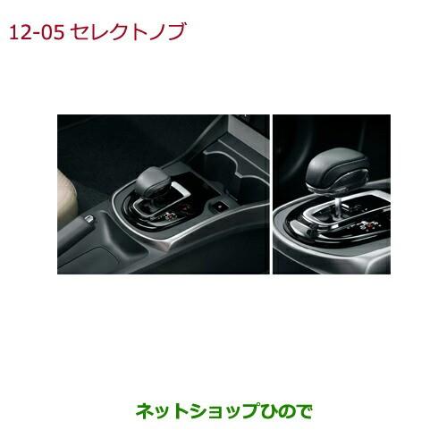 純正部品ホンダ GRACEセレクトノブ HYBRID車用純...