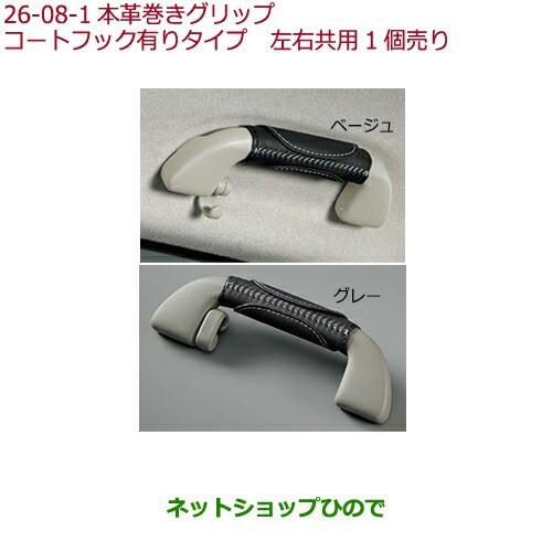 純正部品ホンダ GRACE本革巻きグリップ(グラブレ...