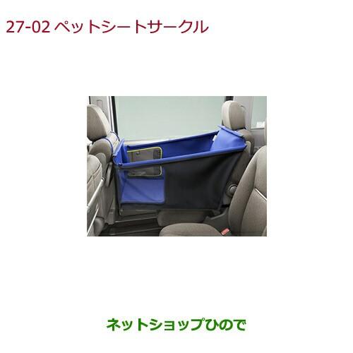 純正部品ホンダ GRACEペットシートサークル純正品...