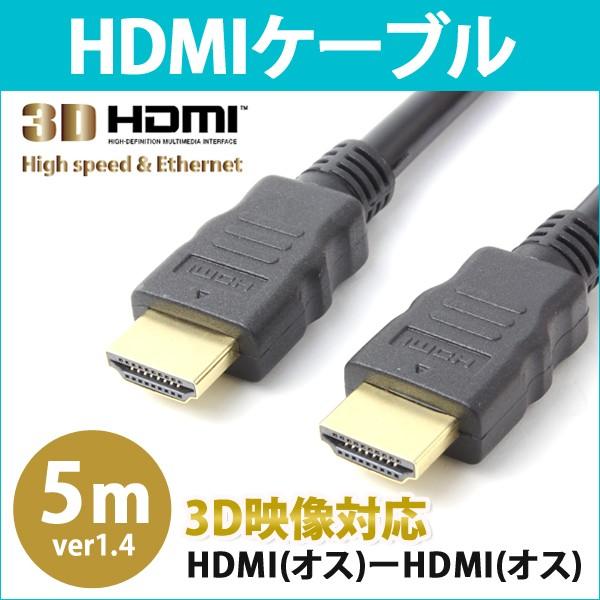 HDMIケーブル 5m HDMIオス-HDMIオス V1.4規格 3D...