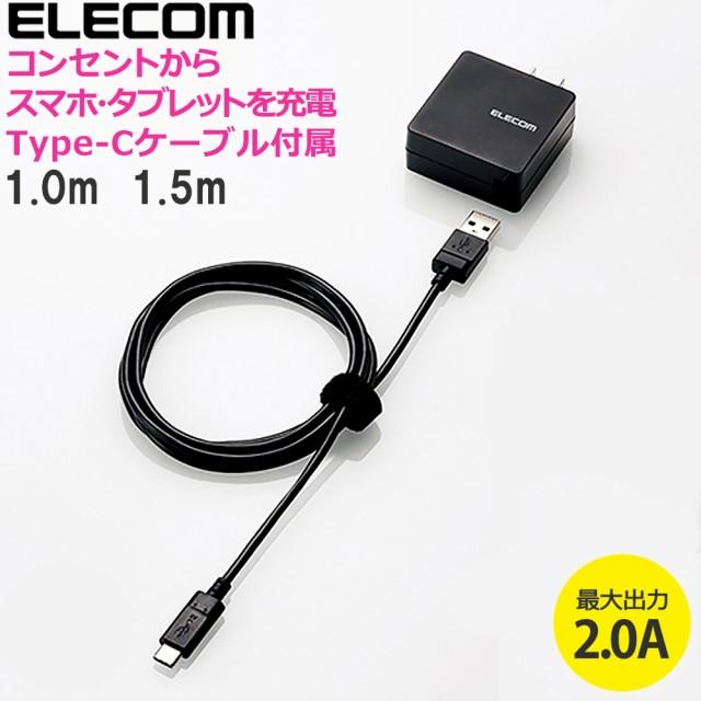 充電器 コンセント USB ACアダプタ Type-C 1.5m 1...