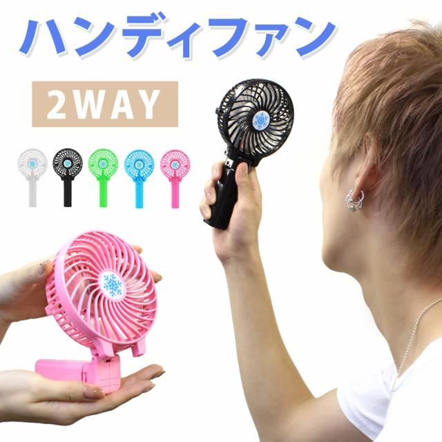 ハンディファン 扇風機 ハンディ USB 手持ち 充電...