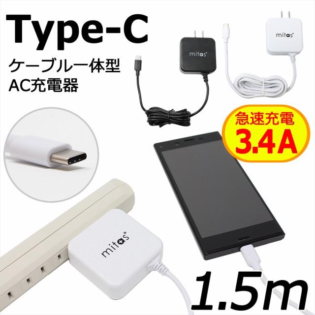 Type-C タイプC充電器 急速充電器 ケーブル コン...