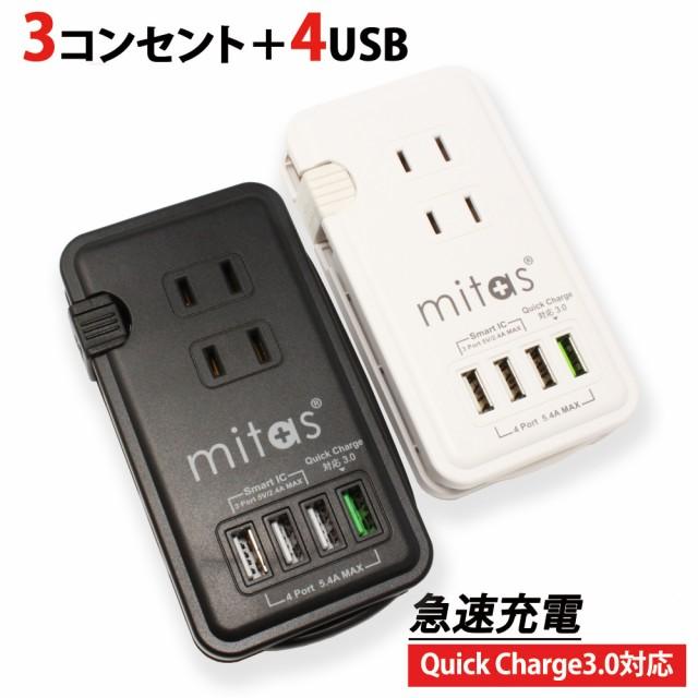 \42%OFF/急速充電器 ACアダプター USB コンセン...