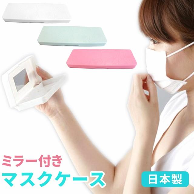 マスクケース 日本製 ミラー付き 抗菌 ハードケー...