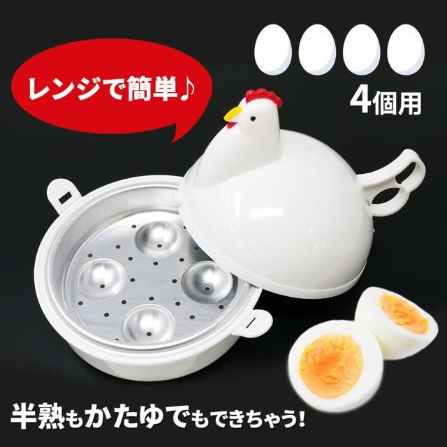 ゆで卵メーカー レンジ 4個 ゆでたまご 電子レン...