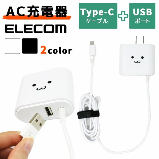 ELECOM 充電器 コンセント USB ACアダプタ ACアダ...