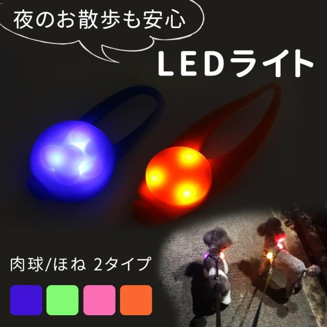 LED お散歩ライト セーフティーライト シリコン ...
