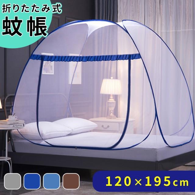 蚊帳テント 120×195 簡単設置 蚊 害虫 ホコリ ム...