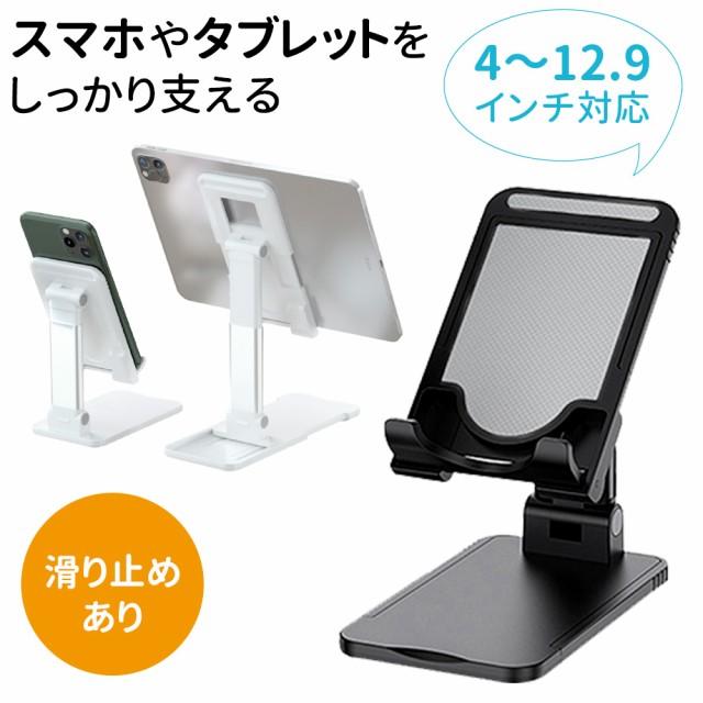 タブレットスタンド 角度調整可能 高さ調整可能 ...