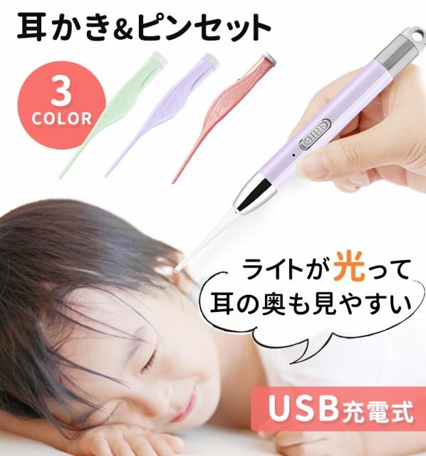 光る耳かき LED ライト 付き ピンセット 充電式 U...